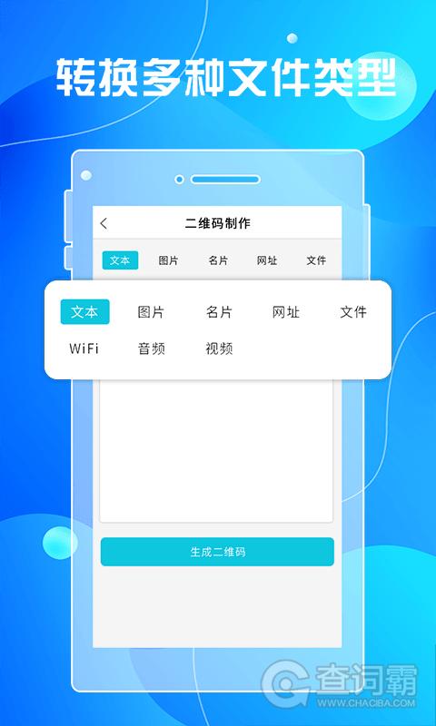 全力二维码app