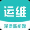 泽清运维app