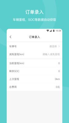 泽清运维app截图