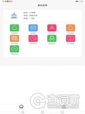 师生快线app
