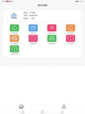 师生快线app截图