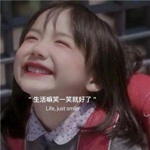 生活嘛笑一笑就好了截图