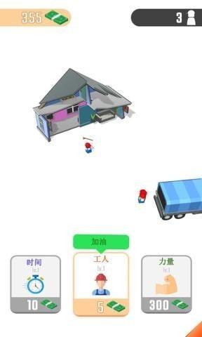 进化吧房子截图