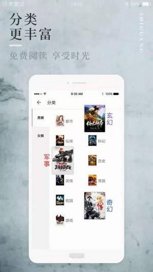 海棠书屋自由小说截图