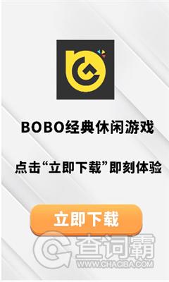 BOBO游戏厅