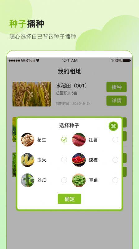 土GO鲜生app截图