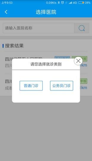 四川医保截图