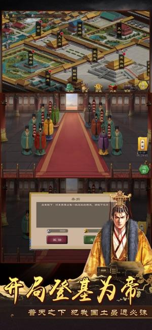 皇帝2截图