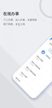津心办app截图