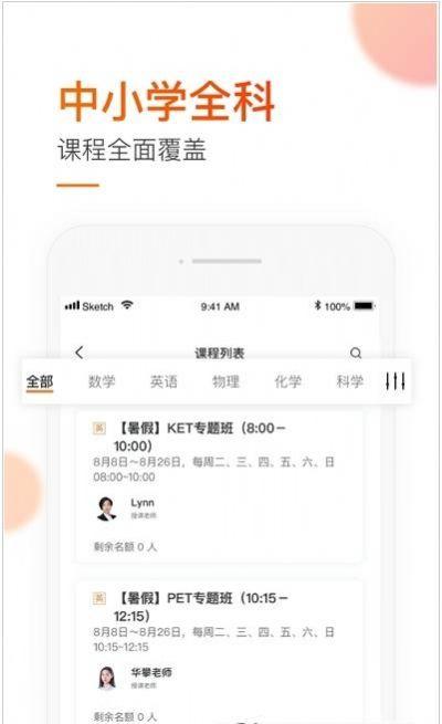 智多猩课堂app截图