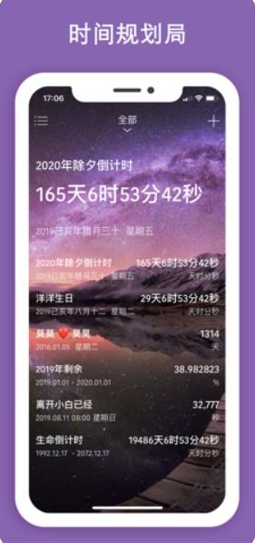 时间规划局app截图