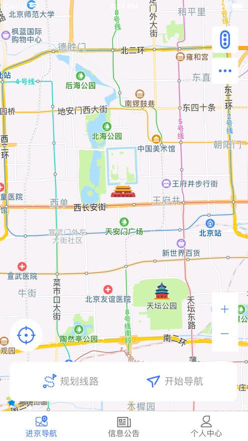 进京导航1截图
