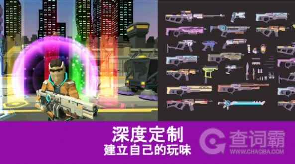 未来世界射击