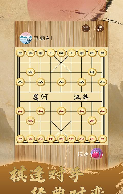 天天中国象棋截图