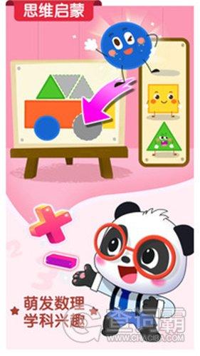 宝宝巴士学数学