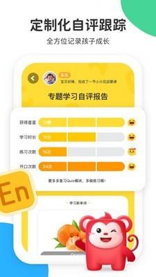 小火花启蒙app截图