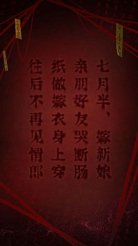纸嫁衣2奘铃村截图
