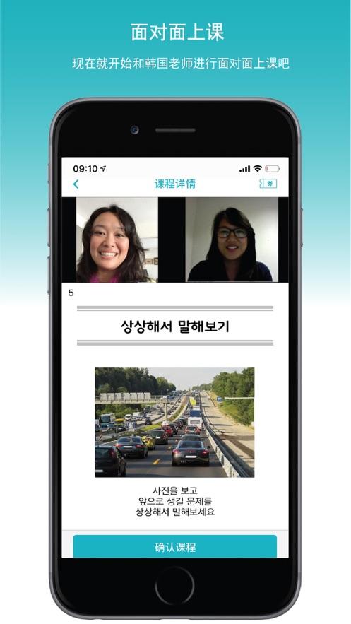 韩知韩语截图