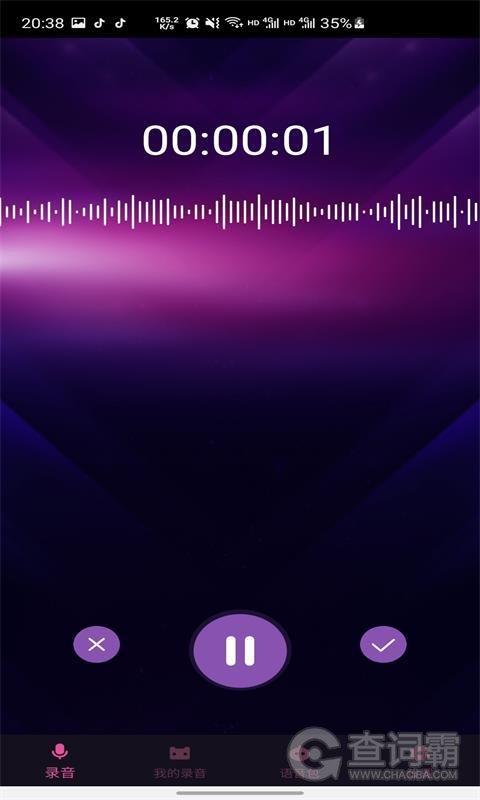 趣秀变声器