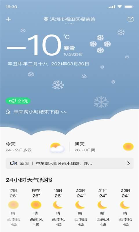 城市天气截图