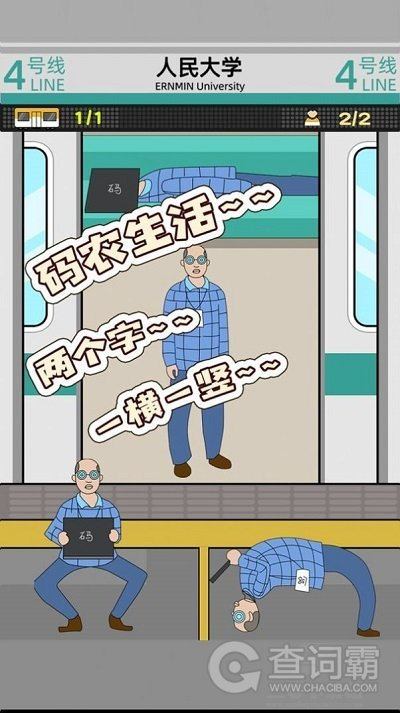 地铁挤一挤