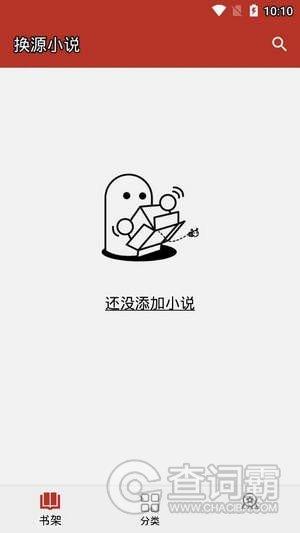 换源小说APP