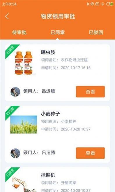 海知微农荟