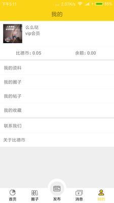 杭州圈截图