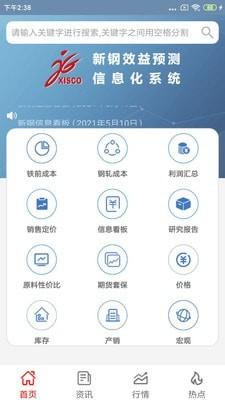 新钢效益化信息系统