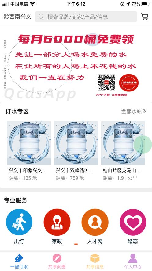 黔城订水截图