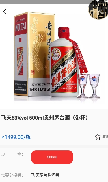 中皓酒庄截图