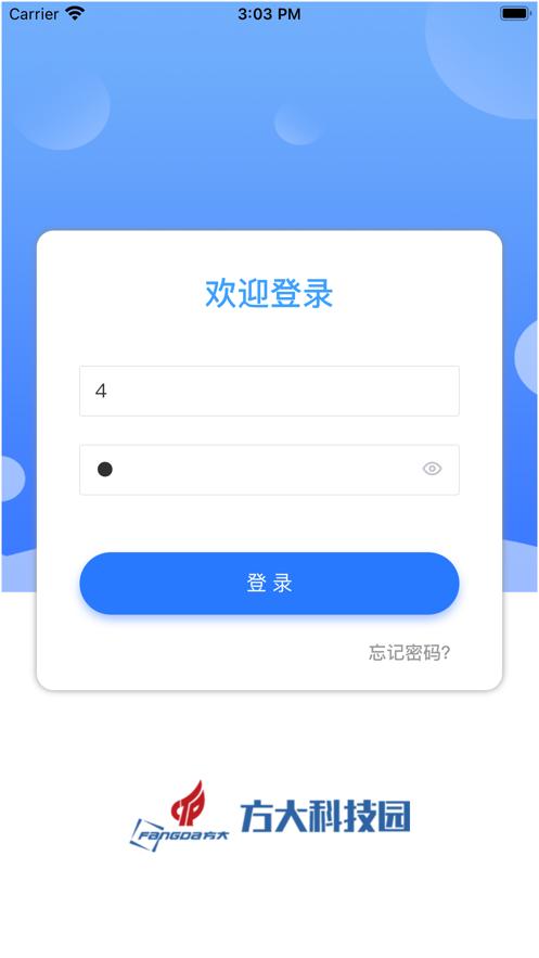 方大企业服务平台