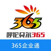 365企业通