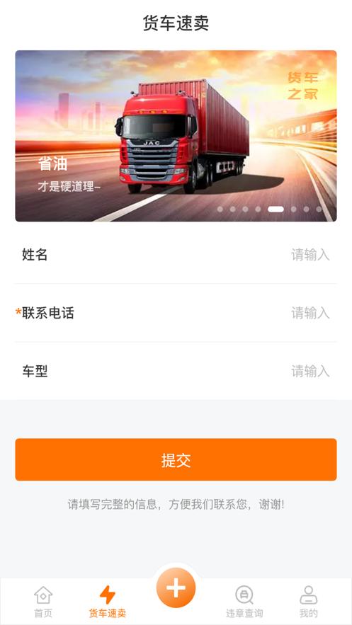 京城货车截图