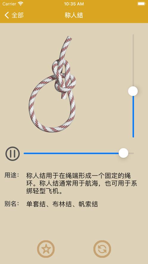 打绳结截图