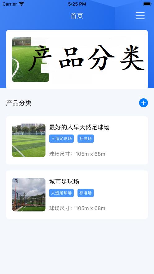 秋浦场地设施建设需求发布截图