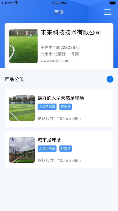 秋浦场地设施建设需求发布