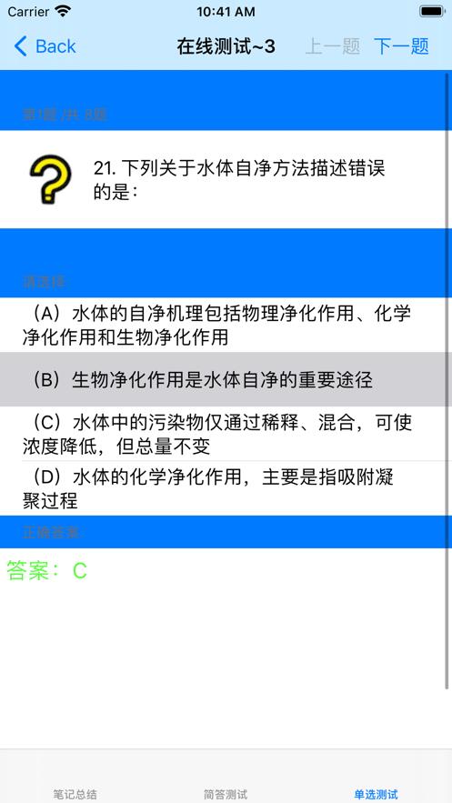 注册消防工程师考试