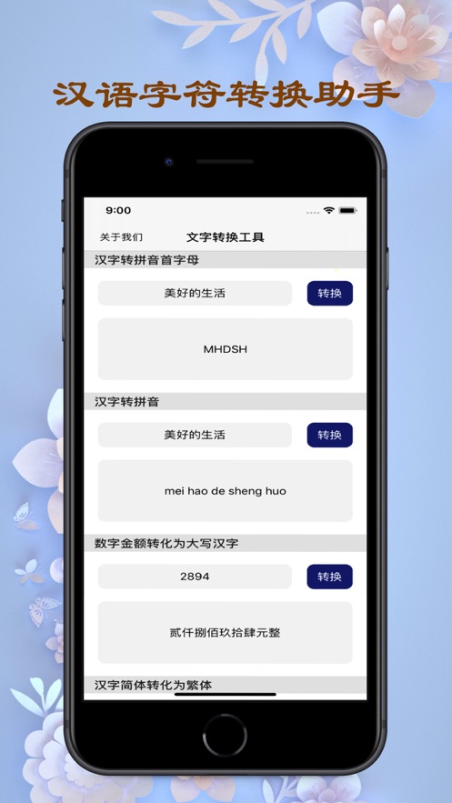 汉语字符转换助手