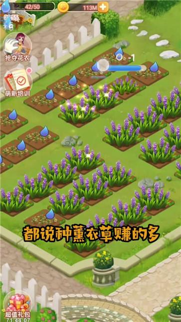 恋与花园截图