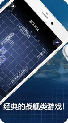 船舰战争截图