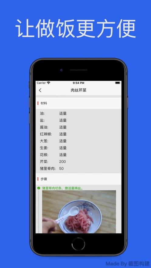 中国食谱截图