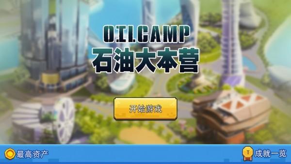 石油大本营