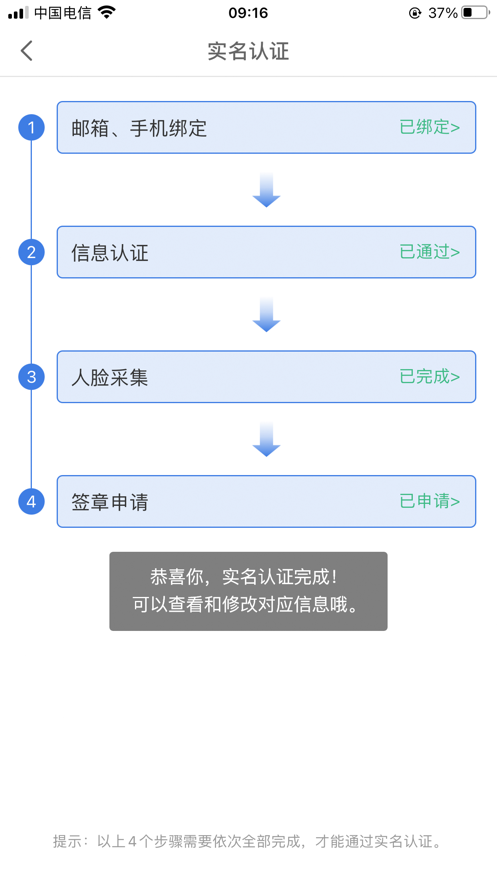 慧城云平台