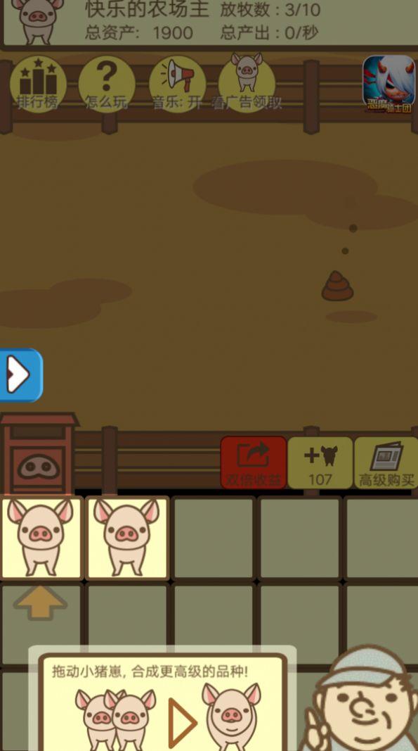 养了个猪截图
