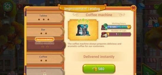疯狂咖啡馆