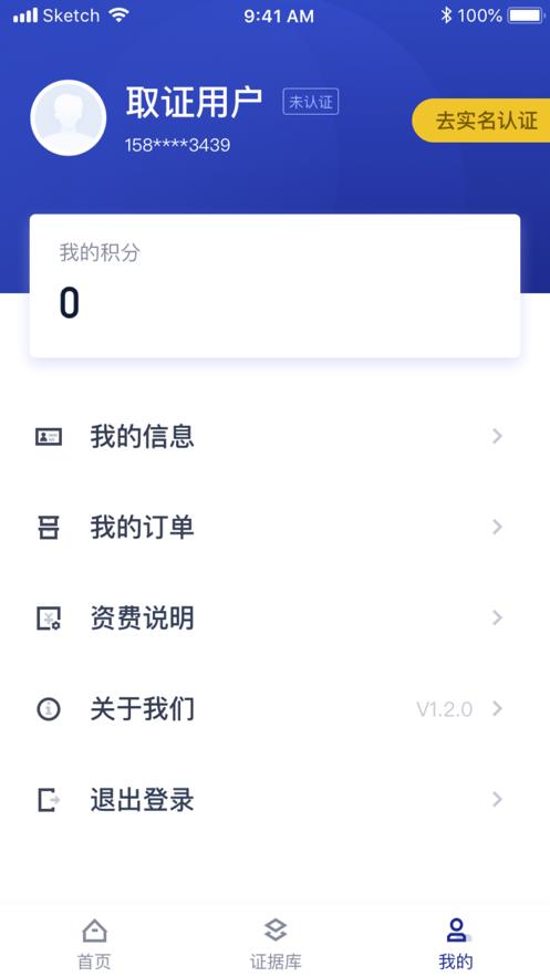 粤存证截图