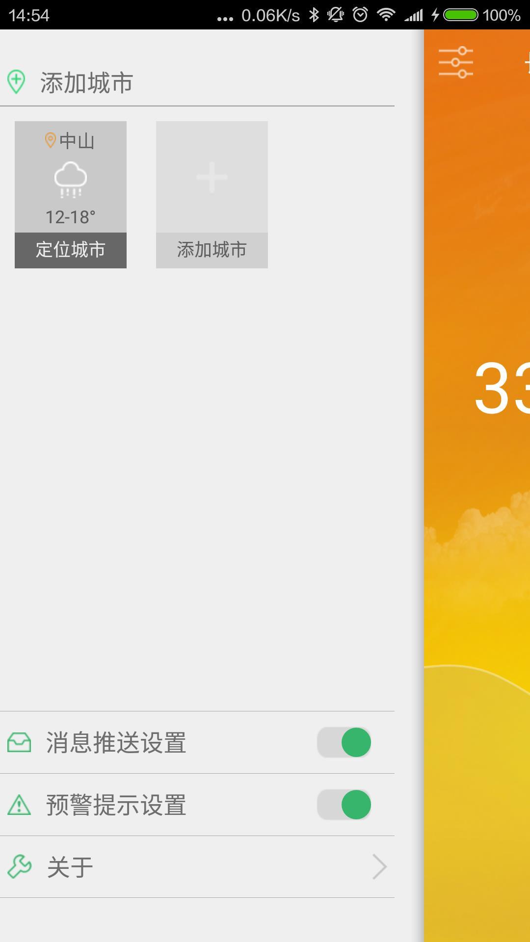 中山天气截图