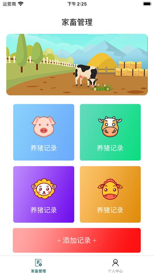 家畜农场管理