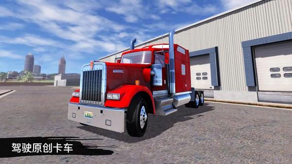 卡车模拟驾驶3D环游世界